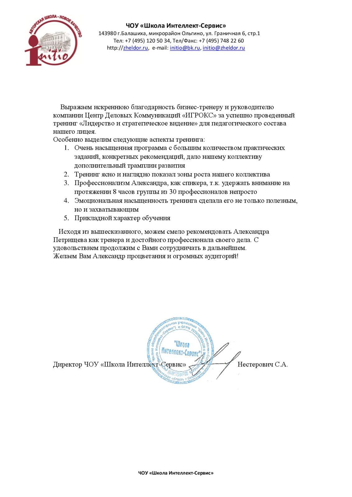 "ЧОУ «ШКОЛА ИНТЕЛЛЕКТ-СЕРВИС» & МБОУ ""ЛИЦЕЙ"""