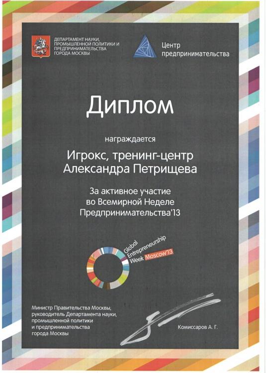 Департамент науки промышленной политики и предпринимательства города Москвы