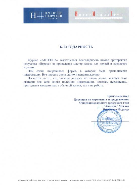 Журнал АНТЕННА