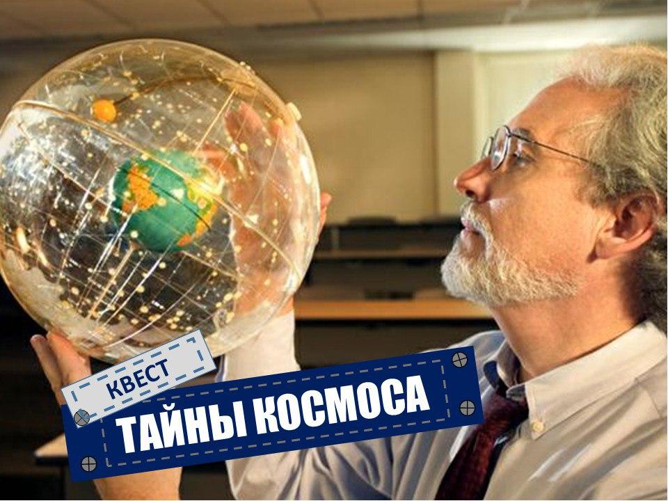 """Квест """"Тайны космоса"""""""