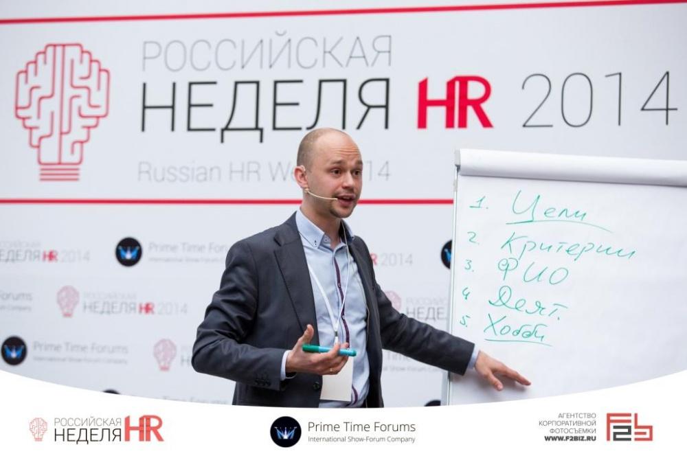 Российская неделя HR
