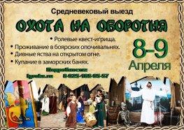 Средневековый приключенческий выезд 8-9 апреля 2017