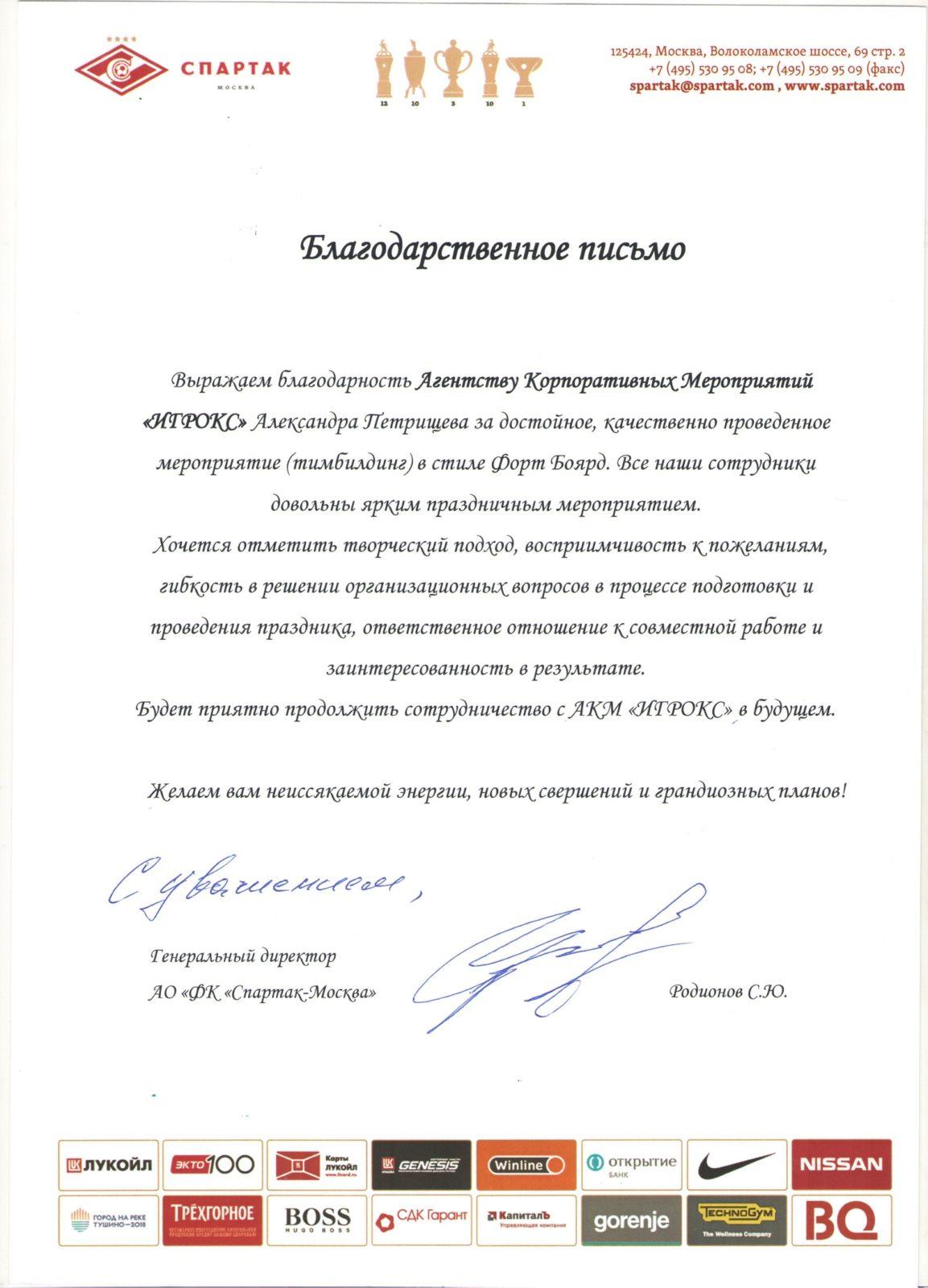 Футбольный клуб Спартак